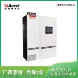 安科瑞有源电力滤波器 立柜式 补偿电流500A ANAPF500-380V/G