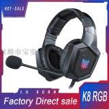 ONIKUMA K8 電腦ps4發光變色遊戲耳機