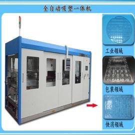 昆山宝鑫瑞全自动塑料吸塑机生产厂家