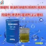 強力除蠟水原料異構醇油酸皁