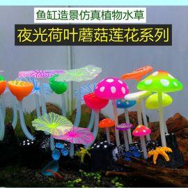 水族箱装饰品鱼缸造景假山硅胶仿真植物水草