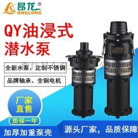 QY25-26-3潜水泵油浸式水泵 可定制不锈钢款