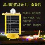 太陽能LED不適用地區燈機場燈具 機場助航燈光