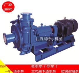 人力水泵立式抽砂泵污水泵立式耐磨浆泵潜水式渣浆泵渣浆泵厂家