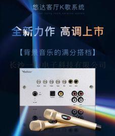 悠达背景音乐K歌系统,家庭K歌系统,智能K歌锡系统