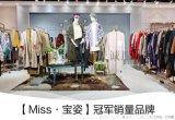 廣州品牌miss寶姿毛衣折扣女裝三標齊全走份貨源