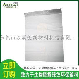埃氪美新型环保PLA全降解包装袋AKM-BM004
