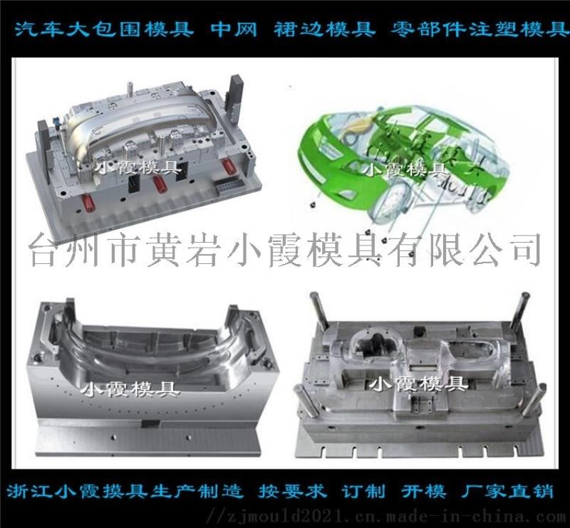 模具制造 产品表面处理 汽车车灯模具