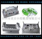 模具製造 產品表面處理 汽車車燈模具