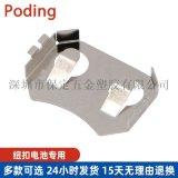 poding(保定)CR2032电池磷铜电池弹弹片