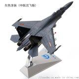 金屬1:72殲16戰鬥機模型特爾博廠家 禮品擺件