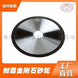 台兴 大水磨金刚石树脂平形砂轮 外圆磨砂轮