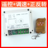 遙控直流有刷電機PWM調速器正反轉12V24V48V220V變速開關模組