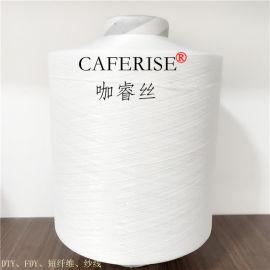 咖啡碳纤维、咖啡碳内衣、咖啡碳运动面料