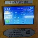 LB-2031A 綜合大氣採樣器(觸摸屏電池版)