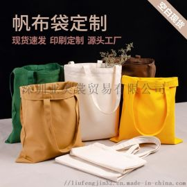 帆布购物袋