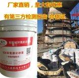 聊城耐酸環氧膠泥配比ECM環氧修補砂漿廠家