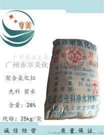 广东聚合氯化铝28% 生产厂家 聚合氯化铝