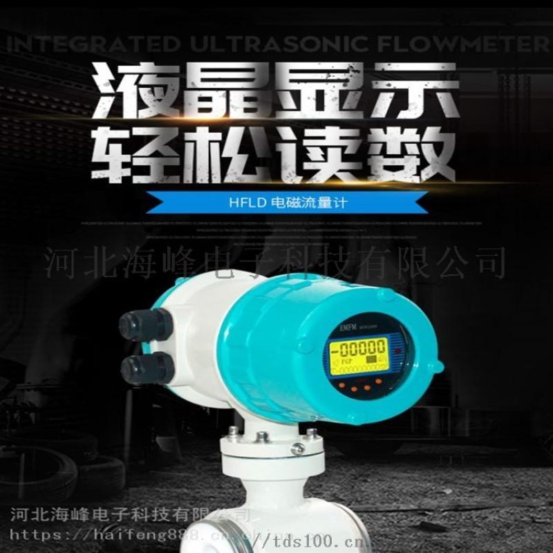 海峯DN800口徑管段式電磁流量計