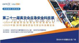 第二十一届中国国际高新技术成果交易会  应急与安全科技展