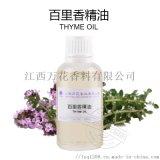 百里香精油 蒸餾提取 優質百里香單方精油