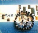 宽温度超小型铝电解电容器-电压6.3v至50v
