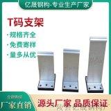 淄博金屬屋面鋁鎂錳板鋁合金T型固定支座支架現貨銷售