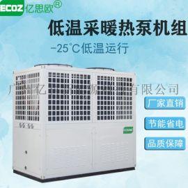 亿思欧低温采暖热水机 商用家庭生活热水