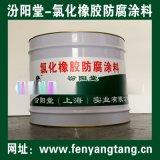 氯化橡膠塗料、塗料適用於粘結補強和加固處理