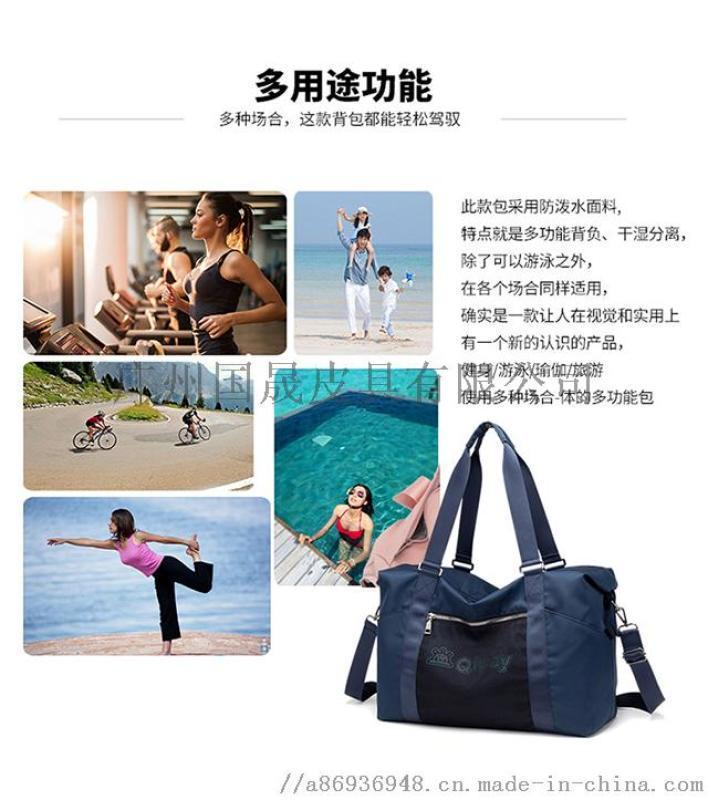斜挎包男女单肩包大容量健身包短途旅行包手提行李包