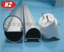 T8椭圆管LED外壳 HZ08-33日光灯灯罩