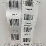 代打印条码不干胶标签双单排卷筒流水号贴纸