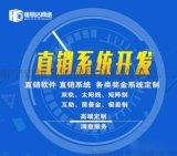 广东双轨直销软件开发公司哪家好?
