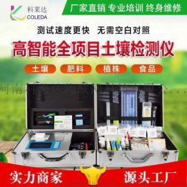 科莱达G02高智能多参数土壤养分检测仪