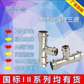 深圳家装管件用薄壁不锈钢卡压管件等径三通DN15