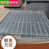 鋼格柵板,鋼格板價格,成都鍍鋅鋼格板