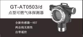 GT-AT0503/d 点型可燃气体探测器
