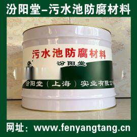 污水池防腐材料、良好的防水性、耐化学腐蚀性能