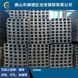 深圳槽钢价格 广东Q235B镀锌槽钢现货直销