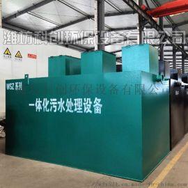 WSZ型乡镇医院污水处理设备全自动达标