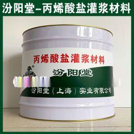 丙烯酸盐灌浆材料、防水,防漏,性能好