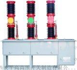 成都批发35KV高压真空断路器ZW7-40.5厂家