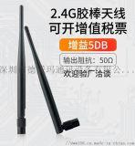 胶棒天线 路由器2.4G 5G