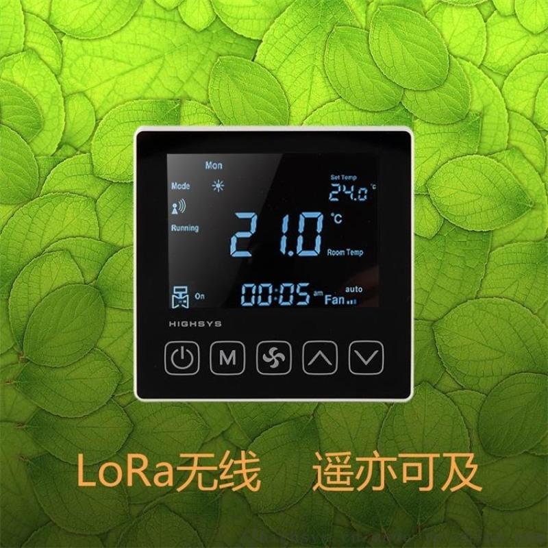 LoRa温控器 无线温控面板 房间温度控制器