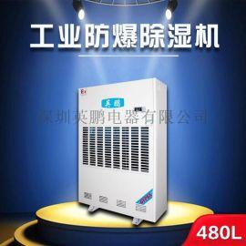 重庆英鹏工业防爆除湿机 油采炼油漆房专用防爆电器