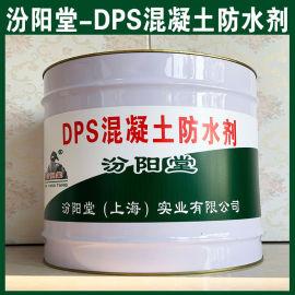 DPS混凝土防水剂、良好防水性、DPS混凝土防水剂