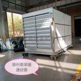 井口防凍空氣加熱器KJZ-35/40S礦井加熱機組