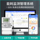 能源管理软件 学校能耗监测系统 可提供数据接口