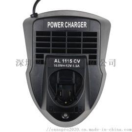 AL1115CV适用博世锂电池电动工具充电器