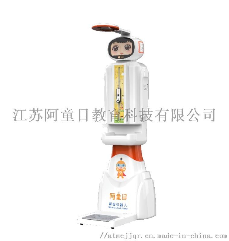 阿童目三代晨检机器人